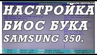 видео Как зайти в БИОС в ноутбуке Samsung
