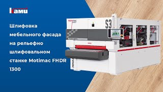 Как отшлифовать мебельный фасад на станке Motimac FHDR 1300