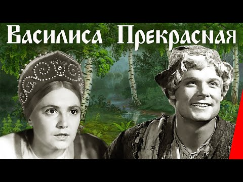 Василиса Прекрасная. Детский Фильм-Сказка. StarMediaKids