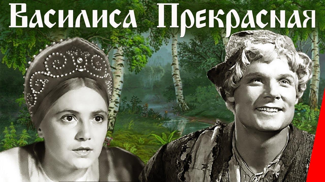 Download Василиса Прекрасная (1939) Полная версия
