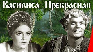 Василиса Прекрасная (Союздетфильм, 1939 г.)