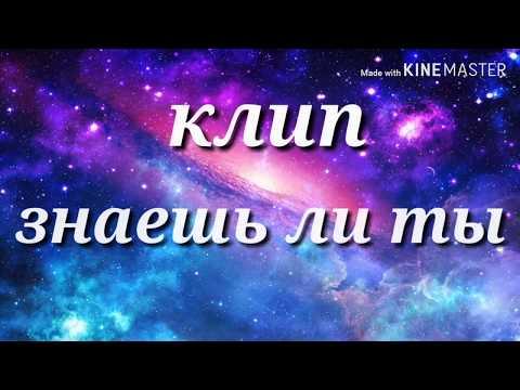 Клип • знаешь ли ты • Gacha Life