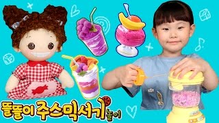 똘똘이 주스믹서기 장난감 건강쥬스 만들기 먹방 놀이 baby doll LimeTube & Toy 라임튜브
