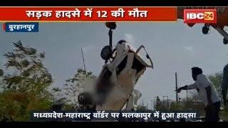 Burhanpur Accident News: Container और सवारी वाहन की टक्कर | हादसे में 12 की मौत