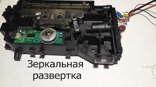 Зеркальная развертка из лазерного принтера.