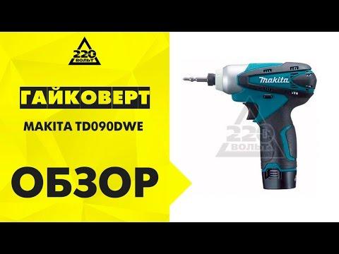 Гайковерт аккумуляторный MAKITA TD090DWE ударный