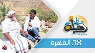 برنامج رحلة حظ | الحلقة  18  -  المهرة  | تقديم خالد الجبري | يمن شباب