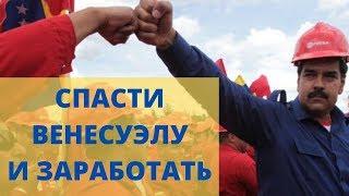 Обход санкций. Метод «Роснефти»