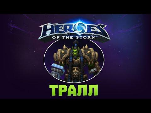 видео: heroes of the storm #16 (Тралл) + Новый патч!