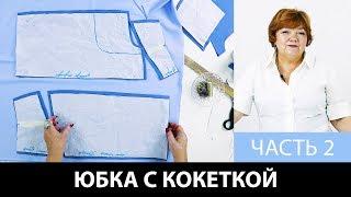 Как сшить юбку с кокеткой на основе выкройки прямой юбки? Юбка с кокеткой своими руками. Часть 2.