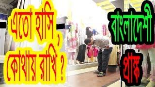 Bangladeshi Prank.Laughing for no Reason.Bangla Funny video by Dr.Lony