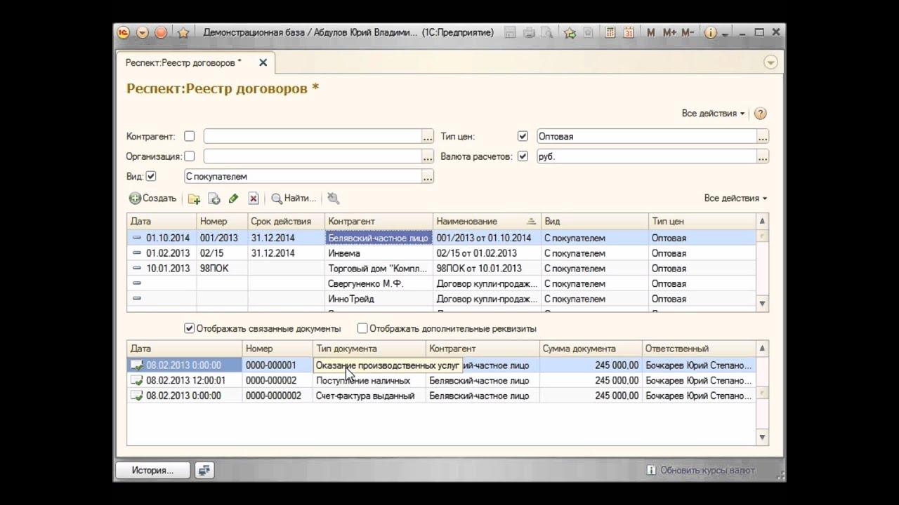 Реестр договоров в 1с 8.3 бухгалтерия информация о бухгалтерское сопровождение