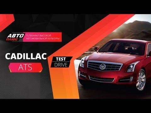 Тест-драйв Cadillac ATS (Наши тесты)