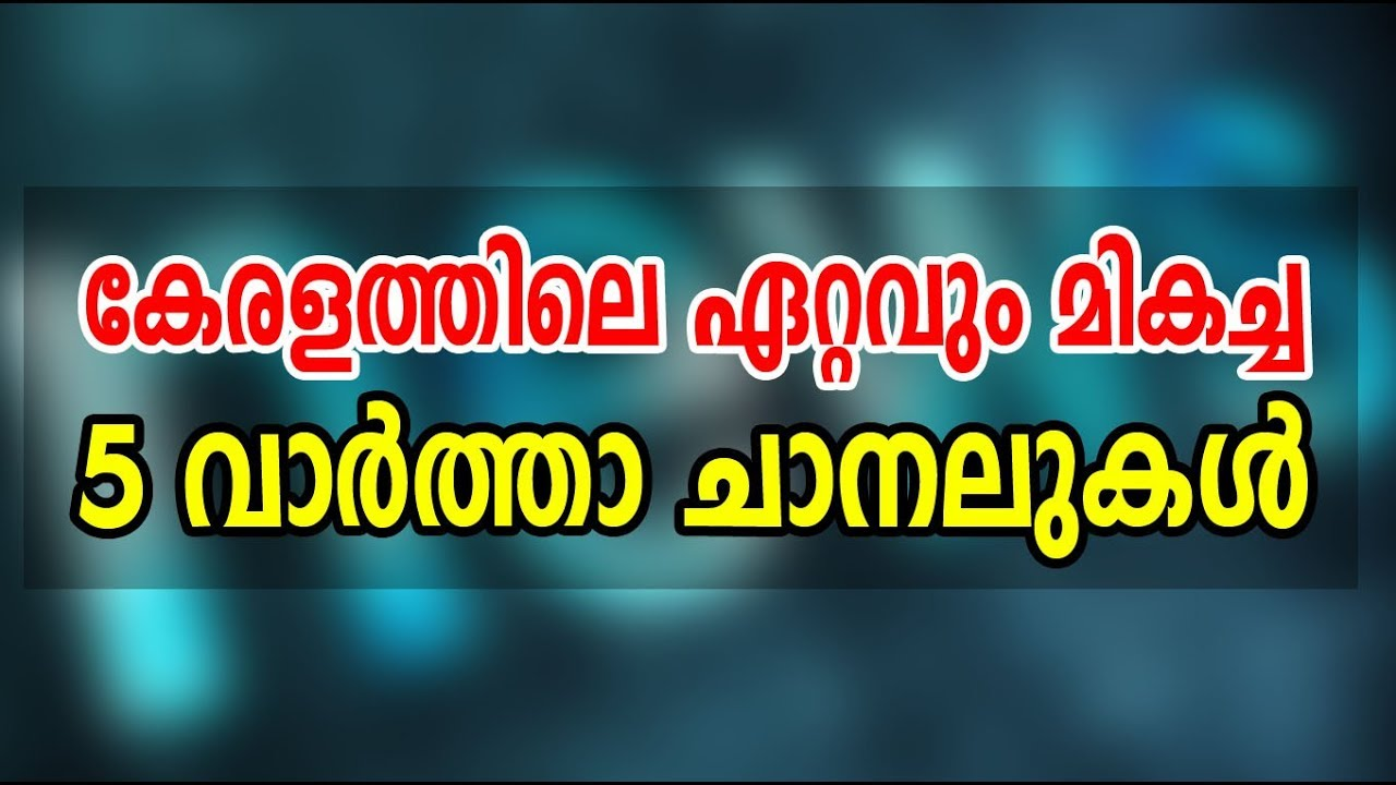 Top 5 Malayalam News Channels in Oct 2018 | കേരളത്തില് മികച്ച റേറ്റിംഗ്  ഉള്ള 5 ന്യൂസ് ചാനലുകള് |