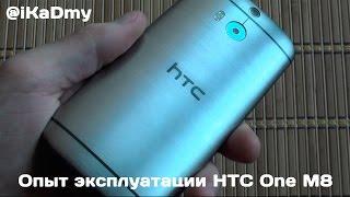 Опыт эксплуатации HTC One M8: Три месяца спустя!