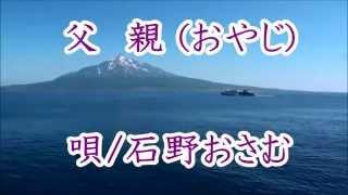 父 親( おやじ)   唄 / 石野おさむ   日本コロムビア   [Japanese song]  ENKA