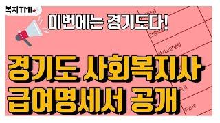 사회복지사 월급 급여명세서 공개(경기도편)
