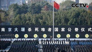 《南京大屠杀死难者国家公祭仪式特别报道》 20191213 | CCTV中文国际
