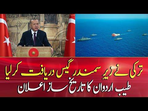 Turkey finds gas in Black Sea, Tayyib Erdogan announces