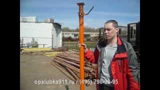 Стойка телескопическая для опалубки(http://www.opalubka911.ru Что такое стойка телескопическая для опалубки, как ей пользоваться и где купить в Москве...., 2013-05-01T11:20:07.000Z)