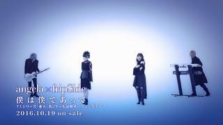 angela×fripSide「僕は僕であって」Music Clip(short ver.)