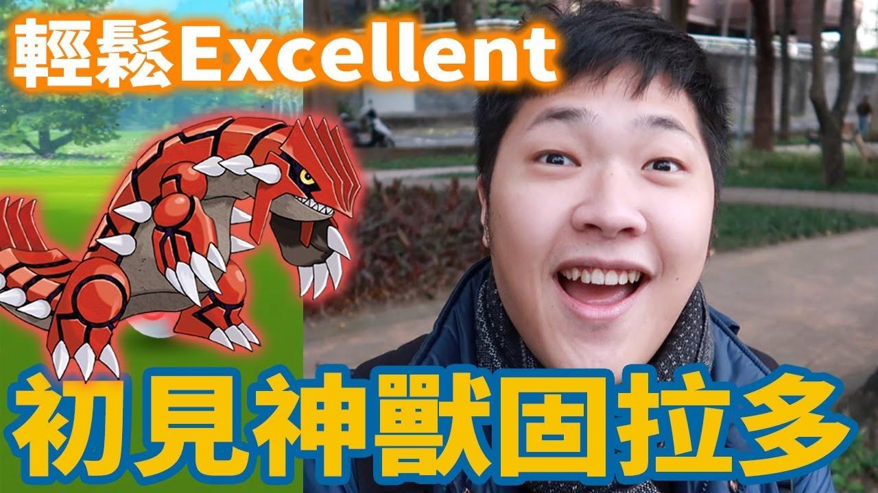 【謙桑 Pokemon GO】第三代神獸「固拉多」降臨!