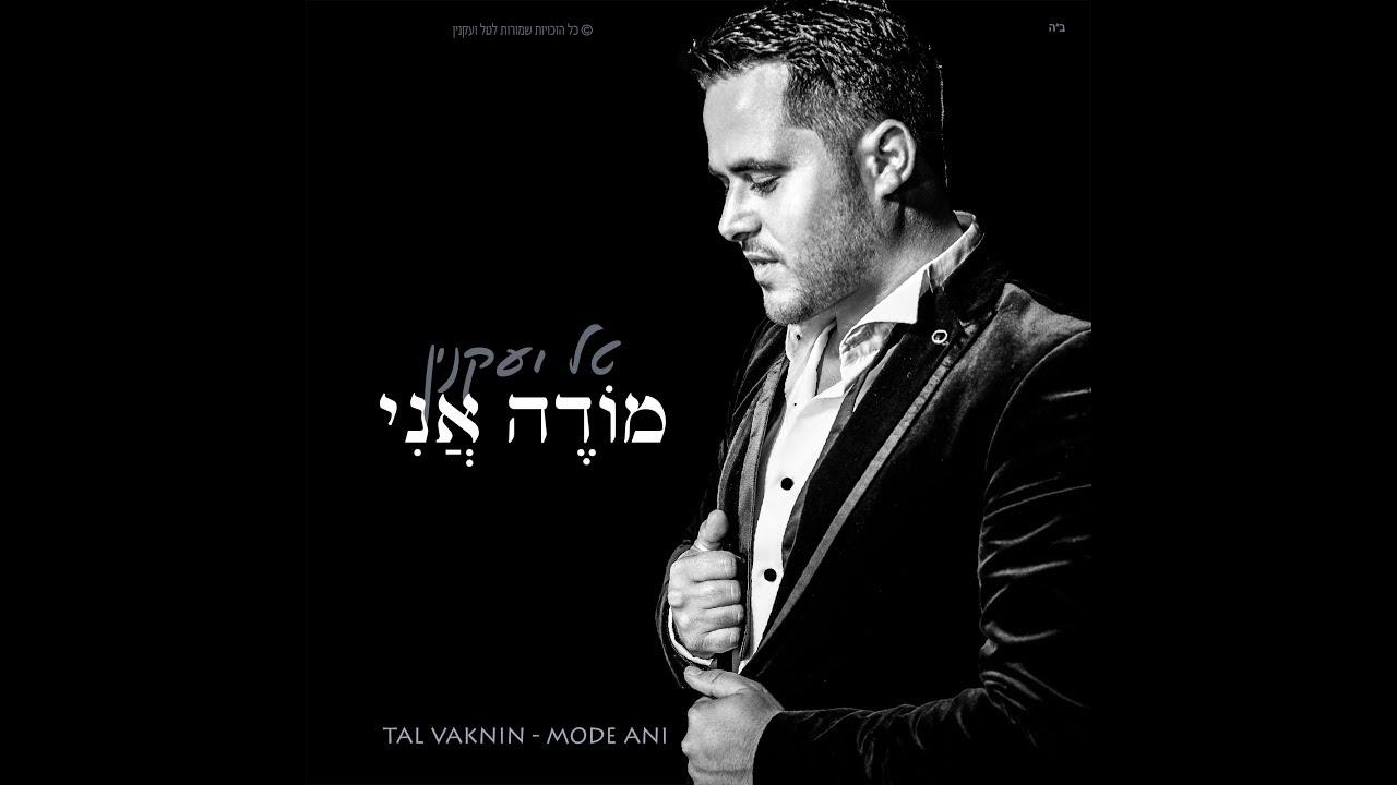 Tal Vaknin- Modeh Ani  | טל ועקנין-מודה אני