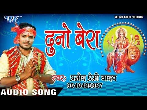 2017 का सबसे हिट देवी भजन - Pramod Premi Yadav - Duno Bera - Pujela Jag Mai Ke - Bhojpuri Devi Geet