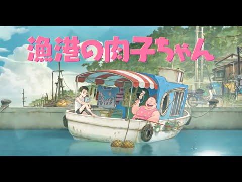 劇場アニメ映画『漁港の肉子ちゃん』特報 6/11(金)公開!