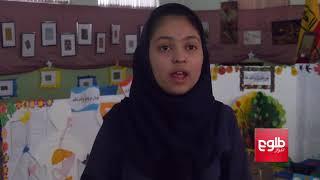برگزاری نمایشگاه نقاشی دختران دانش آموز در هرات