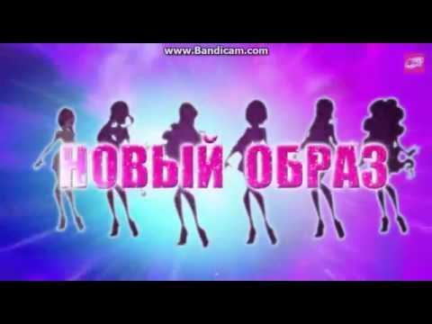 Клуб Винкс - Сезон 7 Серия 4 - Первый цвет вселенной   Мультики про фей для девочек
