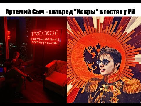 """Русские вперёд! Как """"Искра"""" стала правой и начала возгораться для РНГ? Артемий Сыч в РИ"""
