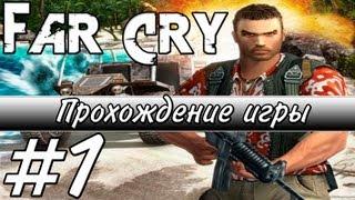 Far Cry — Прохождение - Часть 1: Начало