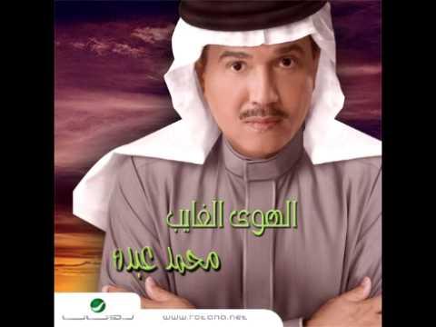 Mohammed Abdo ... Ahwal | محمد عبدة ... احوال