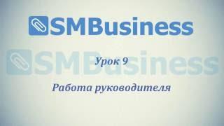 Урок 9.  Работа руководителя в СЭД SMBusiness
