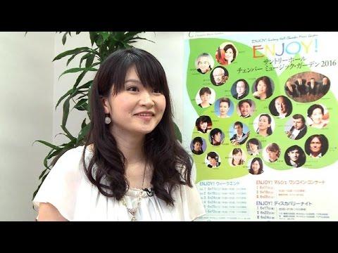 萩原麻未(ピアノ) インタビュー:サントリーホール チェンバーミュージック・ガーデン2016 「ENJOY! ディスカバリーナイトⅠ」
