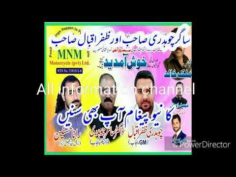 MNM motorcycle pvt Ltd. ڈائریکٹر پنجاب اور جی ایم پنجاب کا نیو پیغام