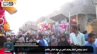 مصر العربية | تحطيب وملاهي أطفال ومزمار شعبي في مولد العشي بالأقصر
