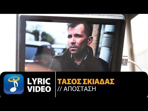 Τάσος Σκιαδάς - Απόσταση | Tasos Skiadas - Apostasi (Official Lyric Video HQ)