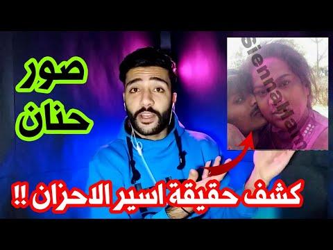 تم كشف حقيقة آه يا حنان - صور حبيبة حمدي 😂😂 اسير الاحزان