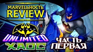 MARVELьность Review - Безграничный Бэтмен: Хаос.