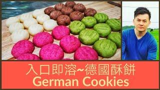 年饼 | 德国酥饼 German Cookies [Eng sub] Ep.018