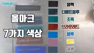 """아이딜레이저 """"올마크""""+ 레이저각인기…"""