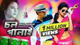 Chol Palai   চল পালাই   Asif Akbar   Papri   Payel Mukherjee   Bangla New Song 2019