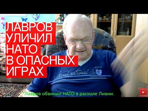 Лавров уличил НАТО вопасных играх