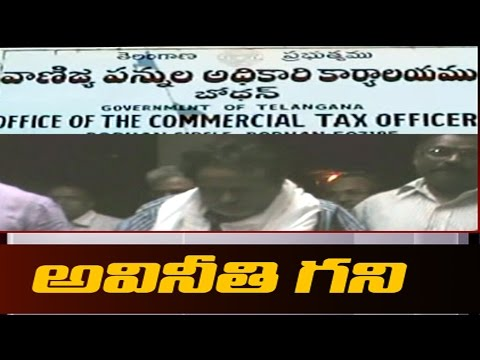 Bodhan Commercial Tax Scam: Unbelievable Facts Revealed In CID Interrogation - Watch Exclusive