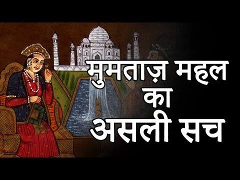 Mumtaz Mahal History in Hindi - मुमताज़ महल का इतिहास | Seriously Strange