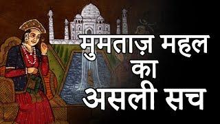 Mumtaz Mahal History in Hindi मुमताज़ महल का इतिहास Seriously Strange