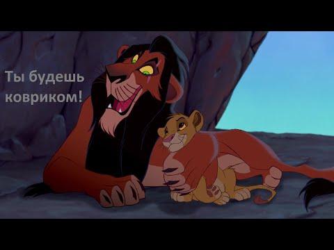 Коврик лёва (Смешная озвучка, отрывка, из мультфильма «Король лев 1994»)