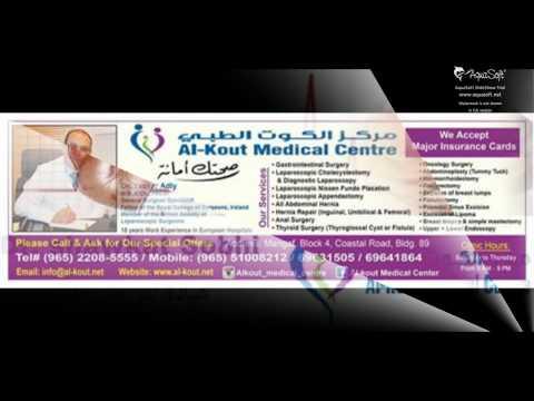 Al-kout medical center